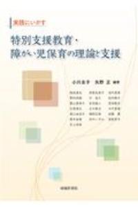 矢野正『実践にいかす 特別支援教育・障がい児保育の理論と支援』