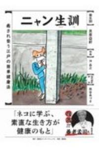 貝原益軒『ニャン生訓 癒され整う江戸の簡単健康法』