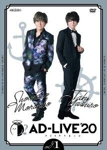 森久保祥太郎『「AD-LIVE 2020」第1巻 (森久保祥太郎×八代拓)』