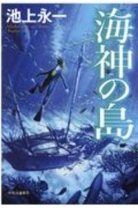 池上永一『海神の島』