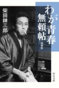 『わが青春無頼帖 増補版』柴田錬三郎