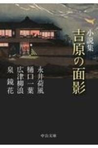 永井荷風『吉原の面影 小説集』