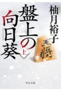 盤上の向日葵(上)