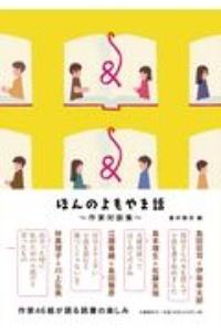 『ほんのよもやま話 作家対談集』瀧井朝世