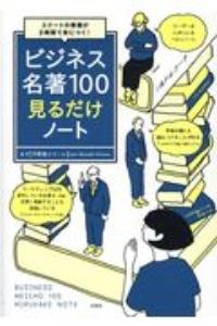 ビジネス名著100見るだけノート エリートの教養が2時間で身につく!