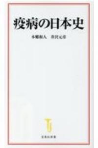 『疫病の日本史』井沢元彦