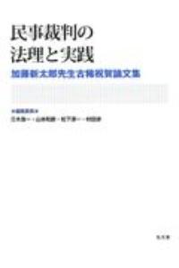 民事裁判の法理と実践 加藤新太郎先生古稀祝賀論文集