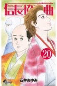 信長協奏曲-のぶながコンツェルト-(21)