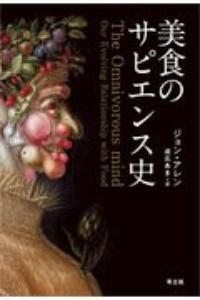 ジョーン・アレン『美食のサピエンス史』