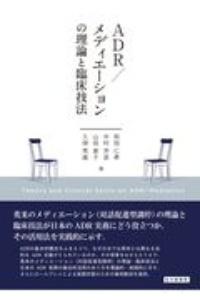 中村芳彦『ADR/メディエーションの理論と臨床技法』