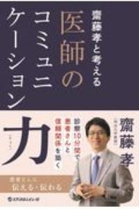 齋藤孝『齋藤孝と考える 医師のコミュニケーション力』