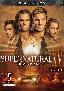 SUPERNATURAL XV <ファイナル・シーズン> PART 1