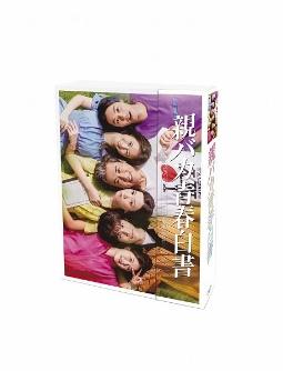 親バカ青春白書 Blu-ray BOX