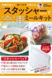 松本有美『冷凍の達人!ゆーママが教える 「スタッシャー」で冷凍ミールキット』