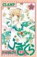 カードキャプターさくら クリアカード編<特装版> コフレ風ステショセット付き(9)