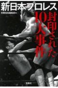 別冊宝島編集部『新日本プロレス 封印された10大事件』