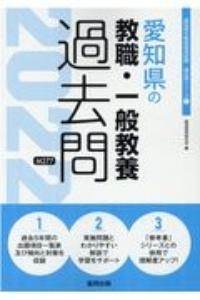 協同教育研究会『愛知県の教職・一般教養過去問 2022年度版』