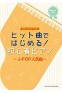 『ヒット曲ではじめる!初心者ピアノ~JーPOP人気曲~ 音名カナつき』シンコーミュージックスコア編集部