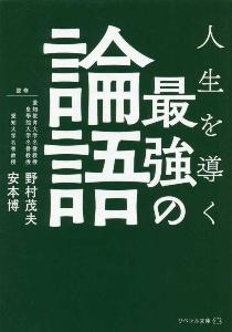 野村茂夫『最強の論語 人生を導く』