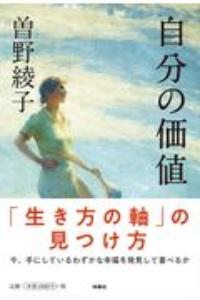 曽野綾子『自分の価値』