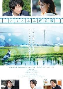 矢野優花『フィルムに宿る魂』