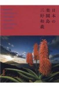 三好和義『日本の楽園島』