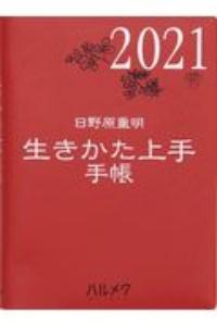日野原重明『生きかた上手手帳 2021年版』