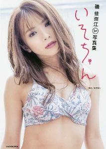 『いそちゃん 磯佳奈江1st写真集』槇野翔太