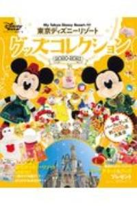 『東京ディズニーリゾート グッズコレクション 2020ー2021』ディズニーファン編集部