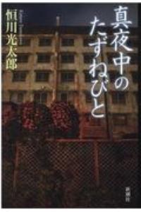 恒川光太郎『真夜中のたずねびと』