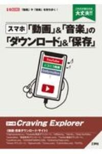 東京メディア研究会『[スマホ]「動画」&「音楽」の「ダウンロード」&「保存」 これだけ覚えれば大丈夫!!』