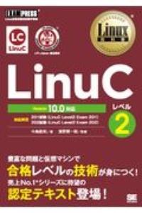 Linux教科書 LinuCレベル2 Version10.0対応