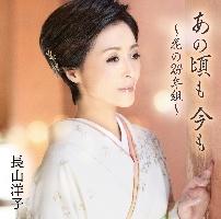 長山洋子『あの頃も 今も ~花の24年組~』