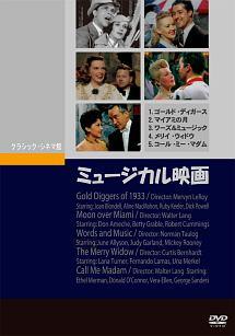 ミュージカル映画(1933~1953)
