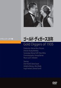 ディック・パウエル『ゴールド・ディガース36年』