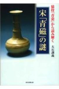 猿投「青瓷」から読み解く 宋「青磁」の謎