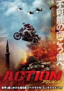 タマンナー『ACTION アクション!!』