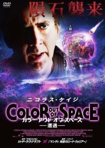 ジョシュ・C・ウォーラー『カラー・アウト・オブ・スペース-遭遇-』