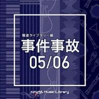 NTVM Music Library 報道ライブラリー編 事件事故05/06