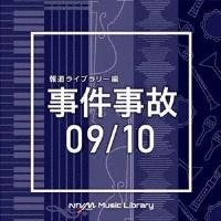 NTVM Music Library 報道ライブラリー編 事件事故09/10