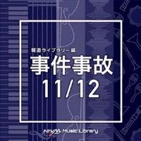 NTVM Music Library 報道ライブラリー編 事件事故11/12