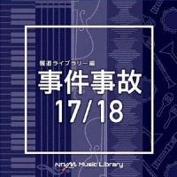 NTVM Music Library 報道ライブラリー編 事件事故17/18