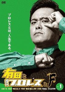 有田と週刊プロレスと ファイナルシーズン Vol.4