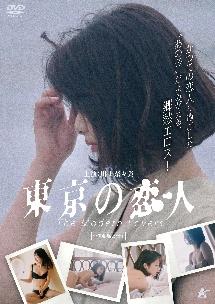 木村知貴『東京の恋人』