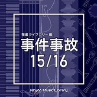 NTVM Music Library 報道ライブラリー編 事件事故15/16