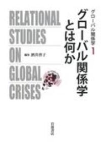 グローバル関係学とは何か グローバル関係学1