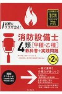 『試験にココが出る!消防設備士4類[甲種・乙種]教科書+実践問題』ノマド・ワークス