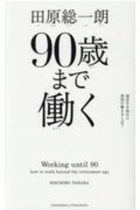 田原総一朗『90歳まで働く 超長生き時代の理想の働き方とは?』