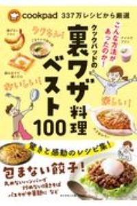 クックパッド『クックパッド330万レシピから厳選! 裏ワザ料理ベスト100』