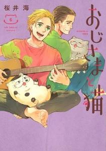 おじさまと猫6